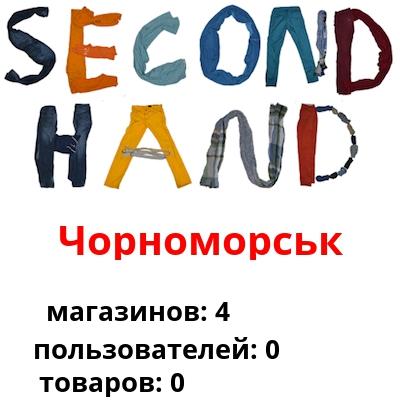 Купи Дома Интернет Магазин Секонд Хенд